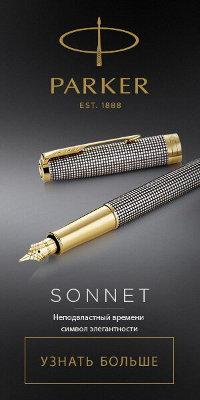 Ручки Parker Sonnet